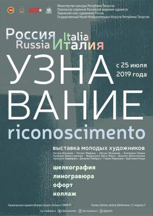 Locandina Kazan 2019 (2)